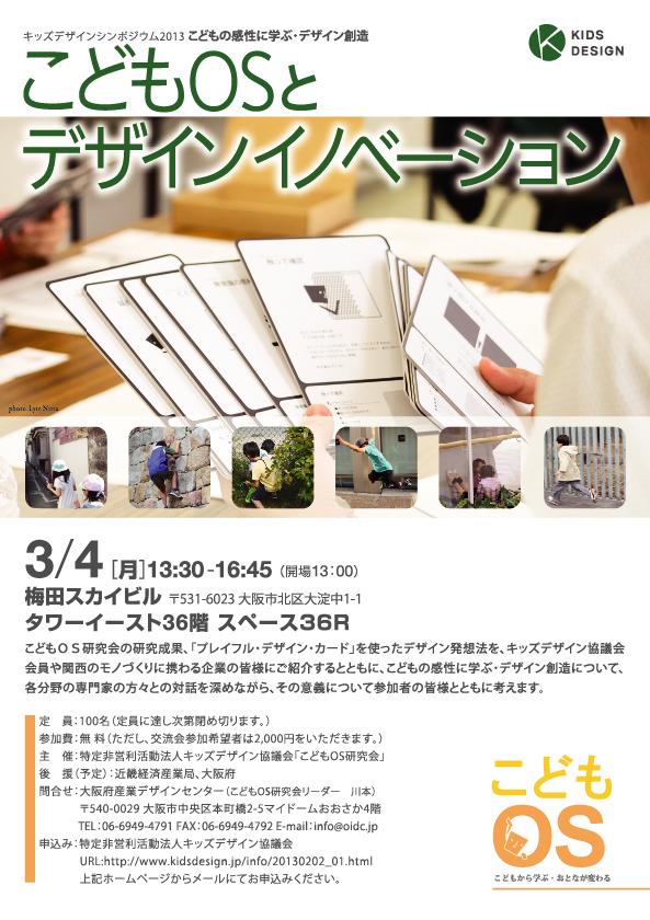 キッズデザインシンポジウム2013