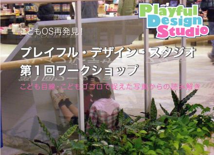 プレイフル・デザイン・スタジオ第1回WS