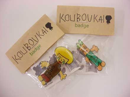KOUBOUKAI