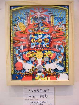 まいどおおきに!関西弁100人展 2