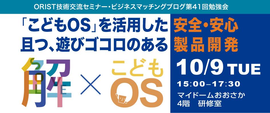 ORIST技術セミナー ビジネスマッチングブログ(BMB)第41回勉強会