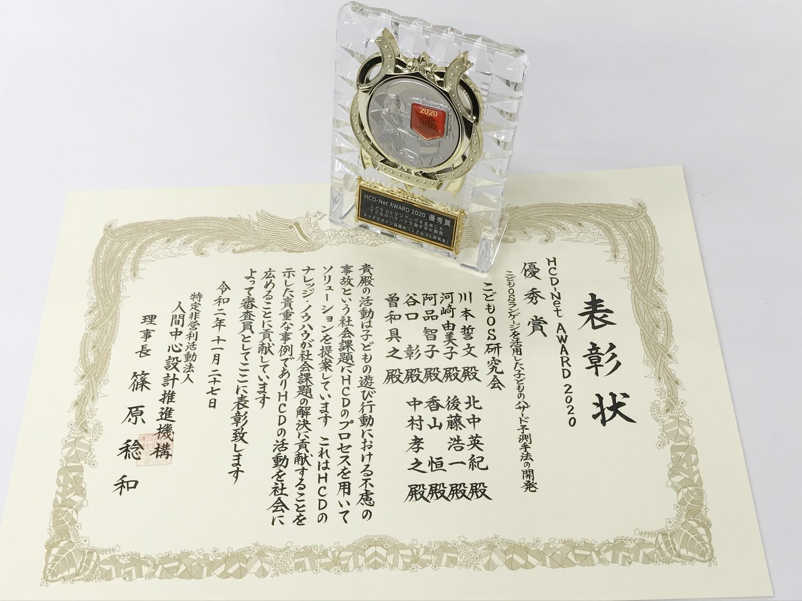 HCD-Net AWARD 2020【優秀賞】