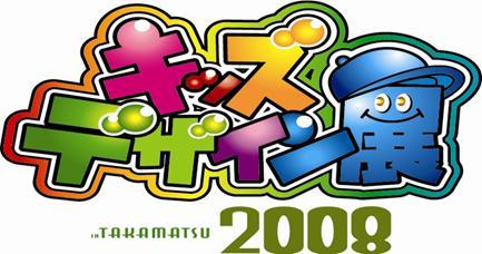 キッズデザイン展 in Takamatsu 2008