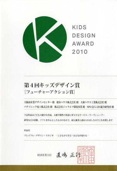 キッズデザイン賞 賞状