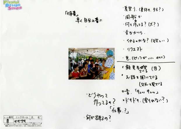 PDS第1回WS/8_マサアキ.jpg